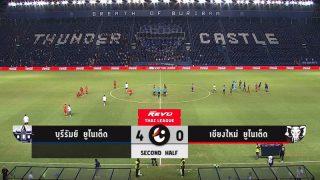 ไฮไลท์ฟุตบอล บุรีรัมย์ 4 - 0 เชียงใหม่