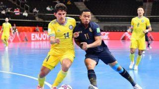 ฟุตซอลโลก 2021 ไทย 0 - 7 คาซัคสถาน